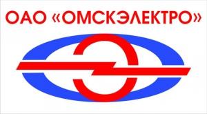 АД ОмскЕлектро - решение за поддръжка на клиенти